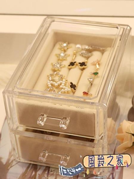 戒指盒 雙層首飾收納盒小宿舍耳環釘戒指飾品簡約整理盒便攜女【風鈴之家】