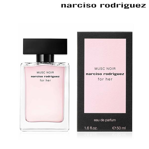 Narciso Rodriguez 深情繆思女性淡香精 50ml【SP嚴選家】