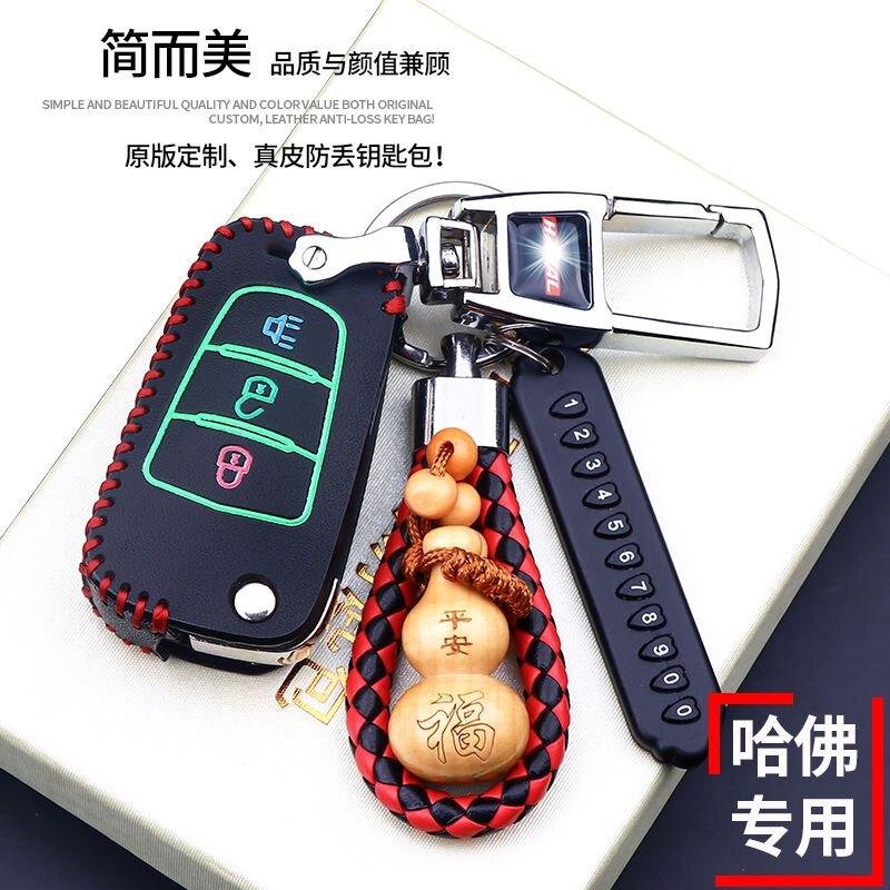 新款 預購长城哈弗H2汽车专用钥匙包 真皮 全新H2遥控器保护套 钥匙套扣壳 全館八八折