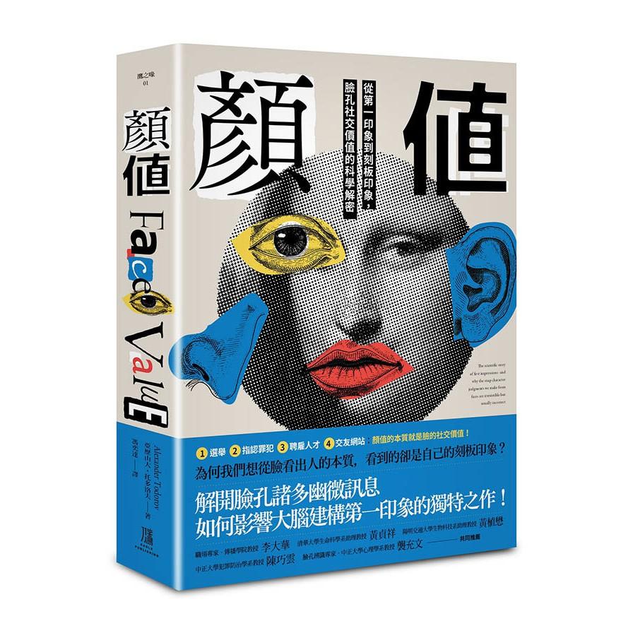 顏值:從第一印象到刻板印象,臉孔社交價值的科學解密Face Value: The Irresistible Influence of the First Impressions(亞歷山大托多洛夫)