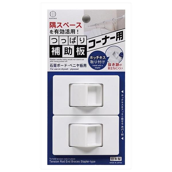 asdfkitty*日本製 小久保工業所 角度牆用 伸縮棒防掉落輔助器/伸縮衣桿固定器