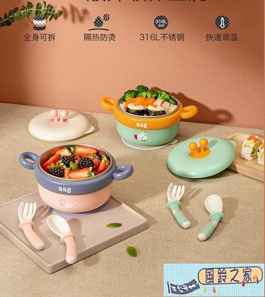 幼兒學習吃飯兒童輔食碗寶寶注水保溫碗勺餐具套裝防摔防燙嬰兒吸盤碗品牌【風鈴之家】