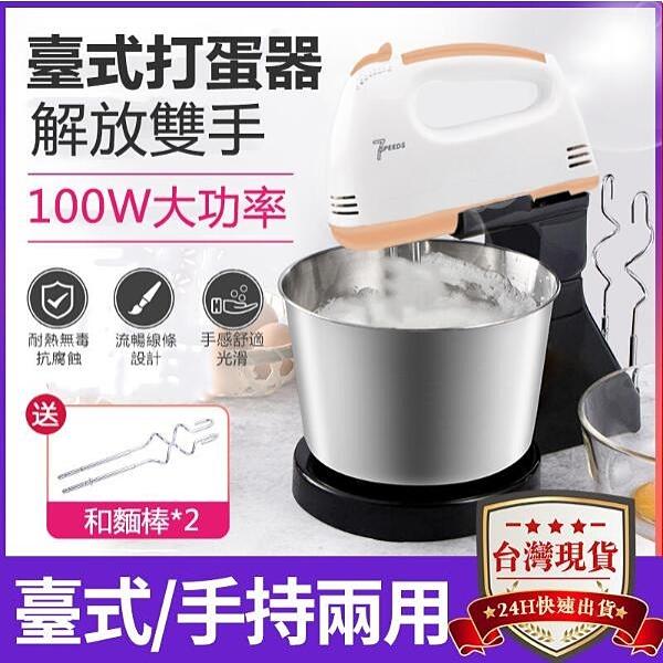 【台灣24小時現貨】打蛋器 台式/手持兩用打蛋器 迷妳烘焙手持打蛋機 攪拌機 打奶油機