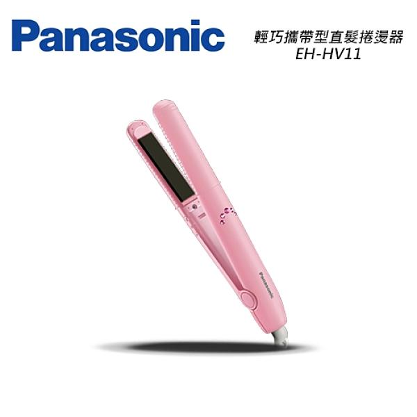 Panasonic 國際牌 輕巧攜帶型直髮捲燙器EH-HV11-P粉