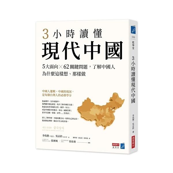 3小時讀懂現代中國:5大面向x62關鍵問題,了解中國人為什麼這樣想.那樣做