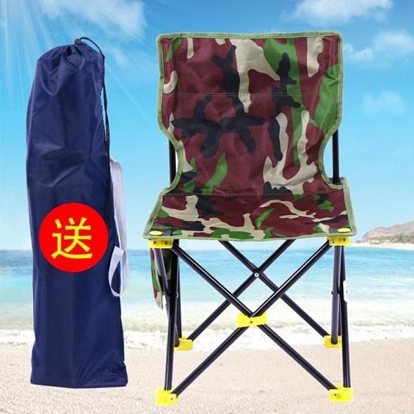戶外折疊椅子便攜式馬扎靠背釣魚裝備美術寫生小板凳火車無座神器
