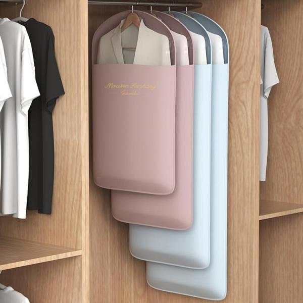 衣服防塵罩掛衣袋掛式家用收納衣架衣物罩大衣羽絨服衣柜透明套子 橙子精品