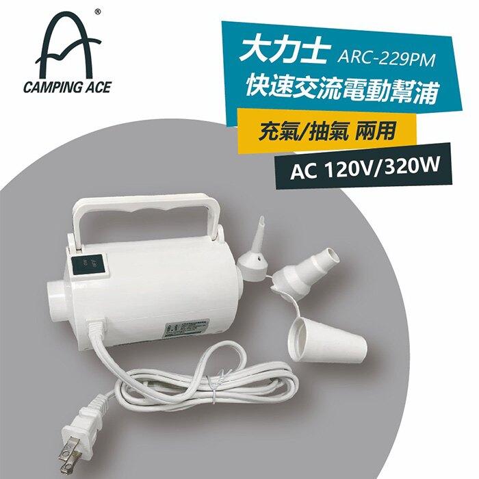 【野樂 台灣】大力士快速交流電動幫浦 (ARC-229PM)