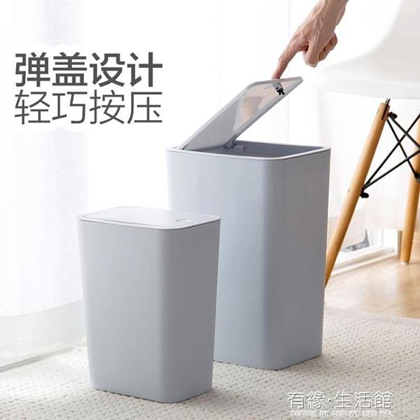 垃圾桶 居家家按壓式分類垃圾桶家用廚房小紙簍客廳臥室衛生間帶蓋垃圾筒 有緣生活館