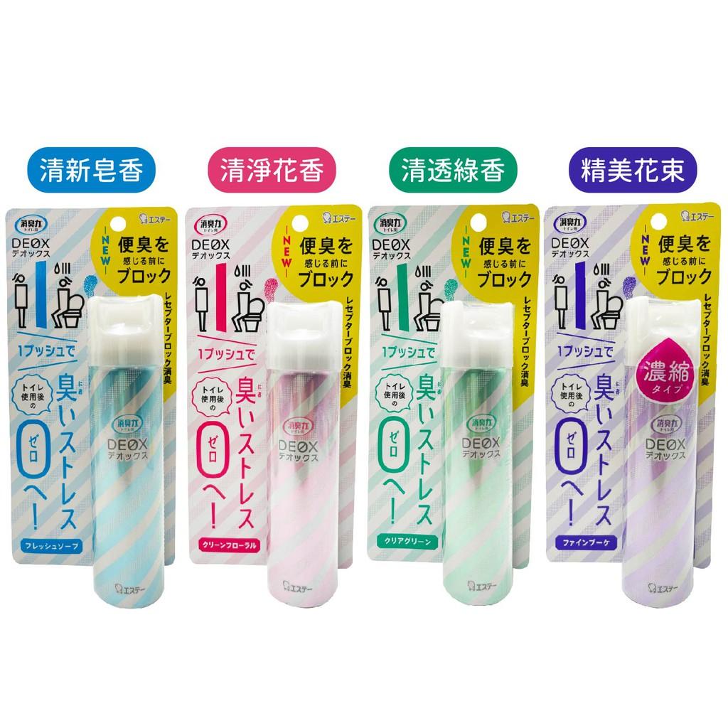 日本 ST 雞仔牌 DEOX 浴廁 淨味 消臭力 噴霧 50ml 綠香/花香/皂香/花束 消臭噴霧 除臭噴霧