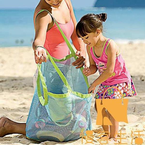 兒童沙灘玩具收納袋玩沙工具寶寶游泳大容量網袋戶外沙灘包【慢客生活】