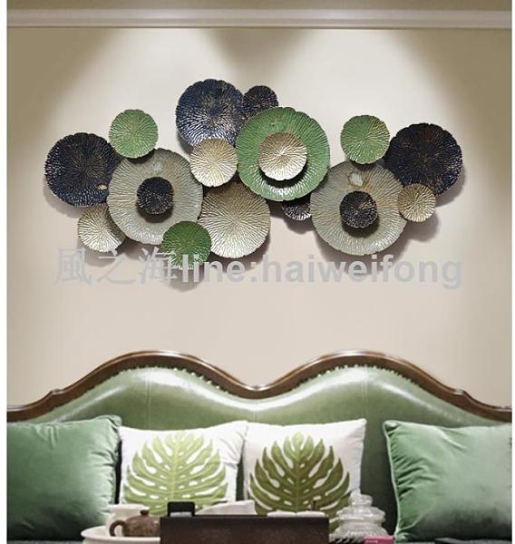 現代壁畫簡約客廳墻飾掛件家用輕奢風鐵藝壁飾【風之海】