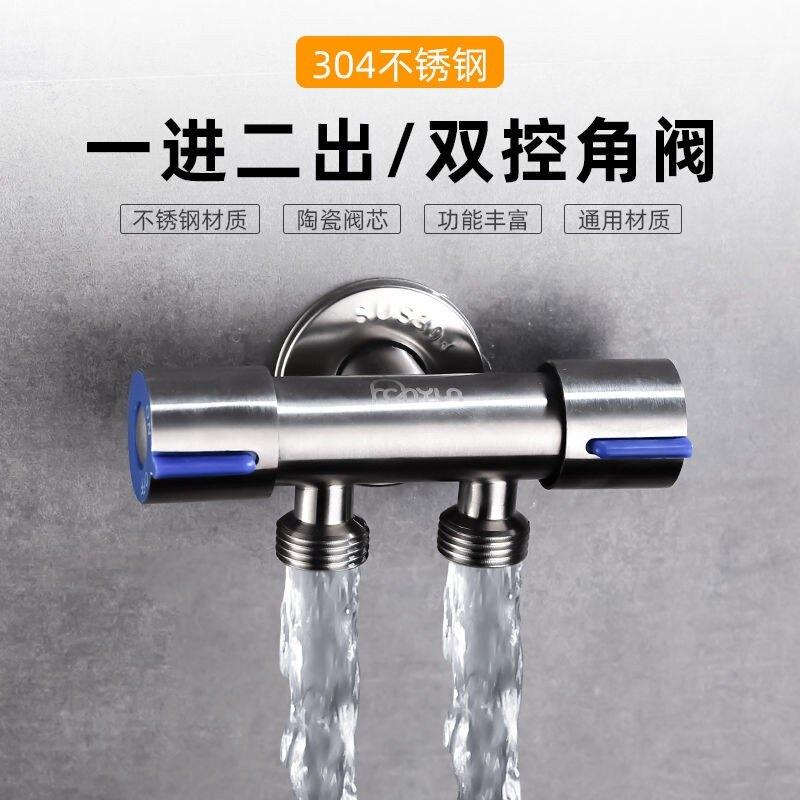 ☜◎304不銹鋼雙控角閥分水器兩用一進而出三通角閥洗衣機雙出水龍頭 全館八八折