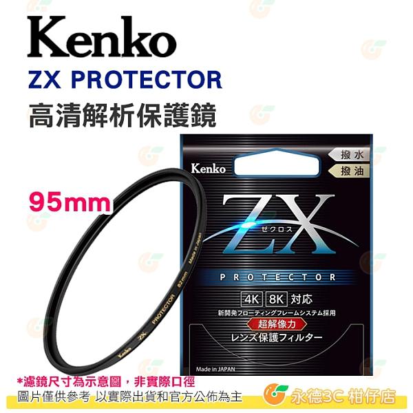 日本製 Kenko ZX PROTECTOR 95mm 高清解析保護鏡 4K 8K 超解像力濾鏡 防潑水油污 正成公司貨