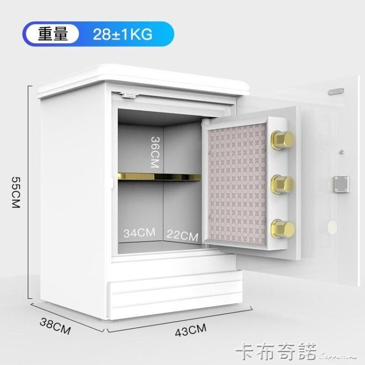 虎牌保險櫃家用小型隱形電子床頭櫃指紋保險箱辦公防盜入牆55cm高