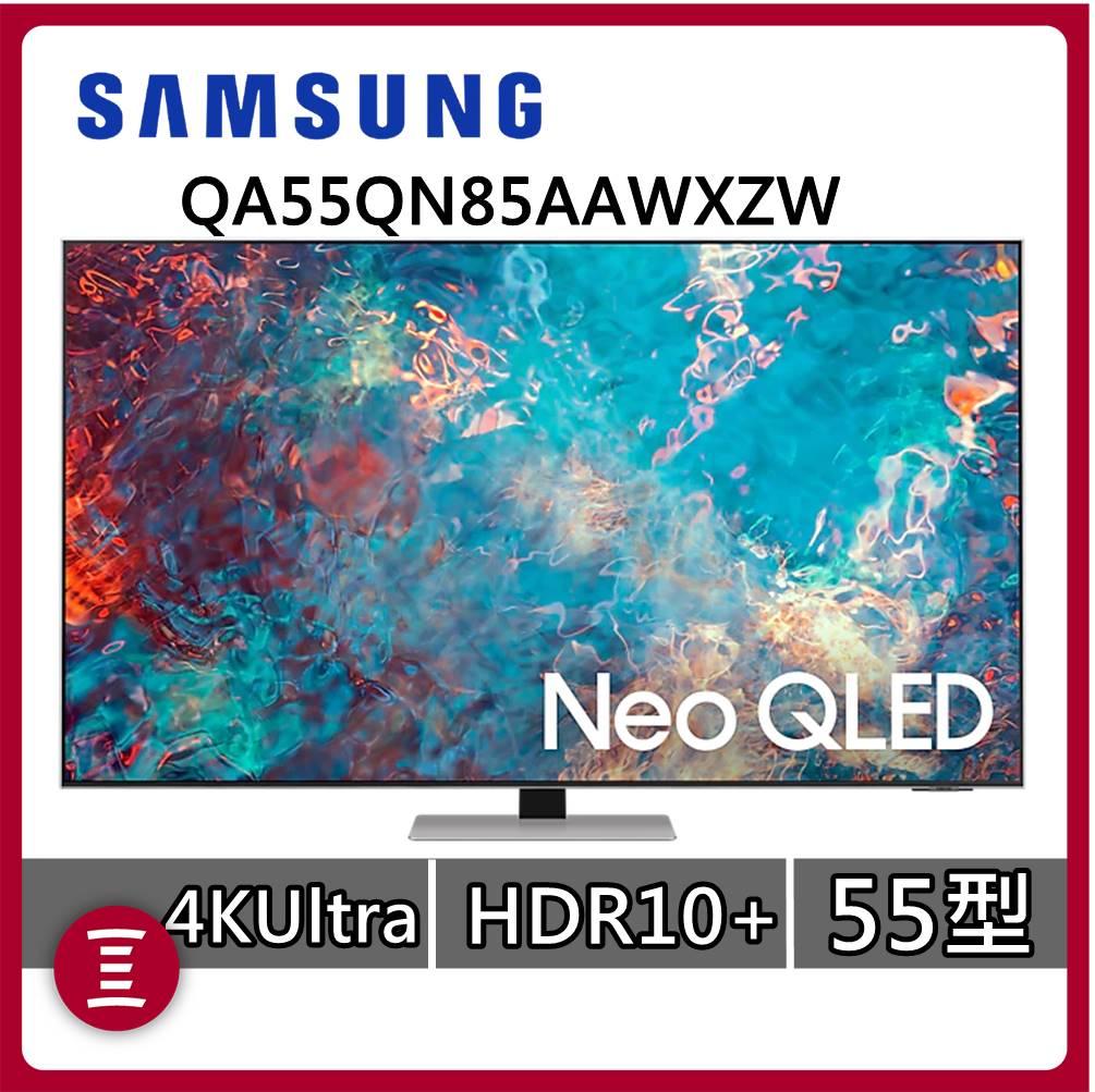 新品 SAMSUNG 三星55吋 55QN85A QLED 4K 量子電視 QA55QN85AAWXZW 台灣公司貨