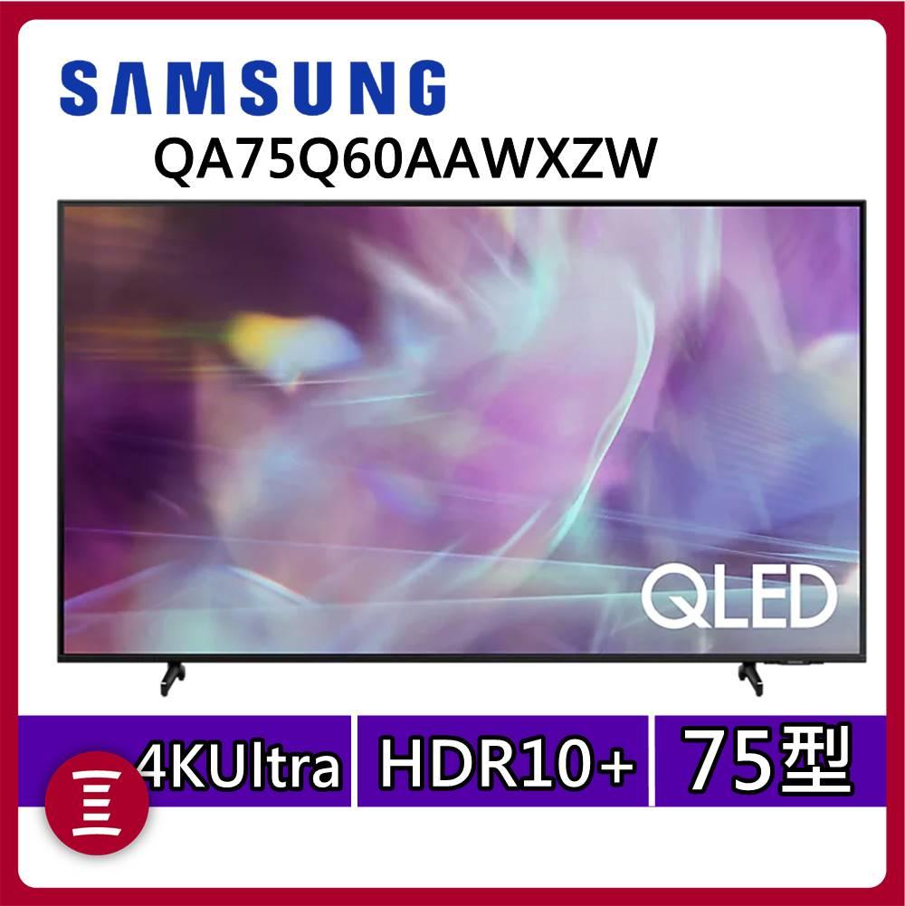 新品 SAMSUNG 三星 75吋 75Q60A QLED 4K 量子電視 QA75Q60AAWXZW 台灣公司貨