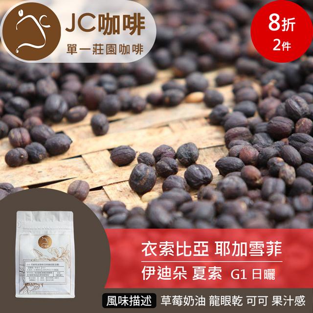 衣索比亞 耶加雪菲 伊迪朵 夏索 G1 日曬 - 咖啡豆 半磅 【JC咖啡】 送-莊園濾掛1入 - 莊園咖啡 新鮮烘焙