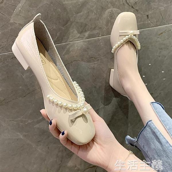 瑪麗珍鞋 淺口單鞋女春季新款時尚百搭珍珠女鞋一腳蹬粗跟瑪麗珍奶奶鞋 生活主義