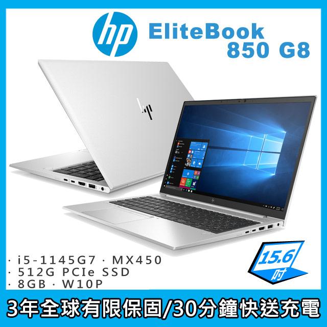 (商)HP EliteBook 850 G8(i5-1145G7/8G/MX450/512G PCIe SSD/W10P/FHD/15.6)
