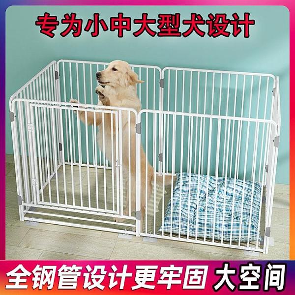 狗狗圍欄寵物圍欄狗籠子金毛大型犬中型犬小型犬泰迪狗籠室內柵欄【母情節禮物】