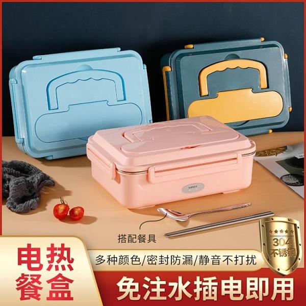 便當盒 電熱飯盒便攜上班族帶飯神器車載可插電加熱蒸飯免注水保溫便當盒
