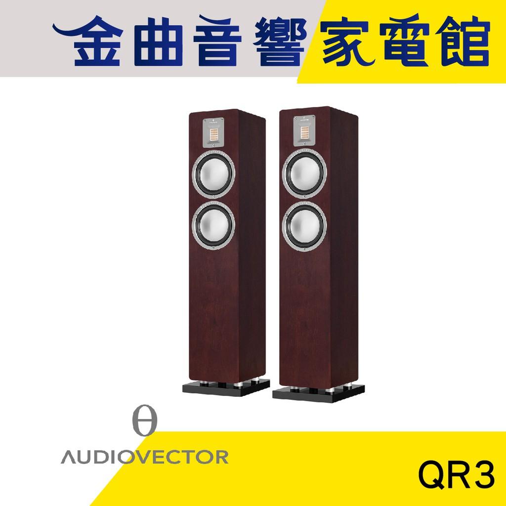 Audiovector QR3 棕色 落地 喇叭   金曲音響