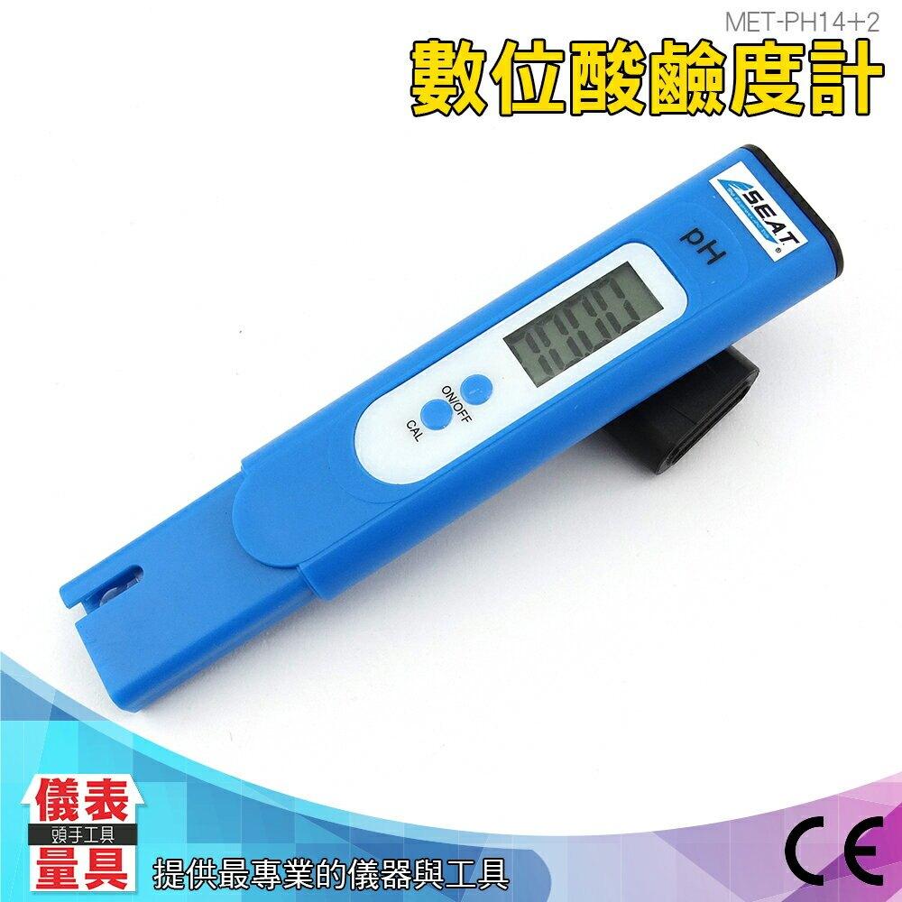 【儀表量具】酸鹼度計 PH酸鹼測試筆 PH筆 數位酸鹼度計 水質檢測儀器 自動校正 MET-PH14+2