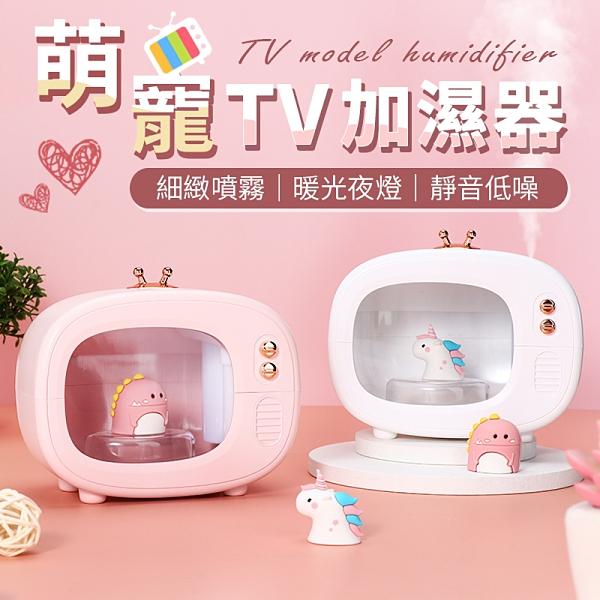 《補水加濕!細緻噴霧》萌寵TV加濕器 USB加濕器 迷你加濕器 空氣加濕器 噴霧加濕器 加濕