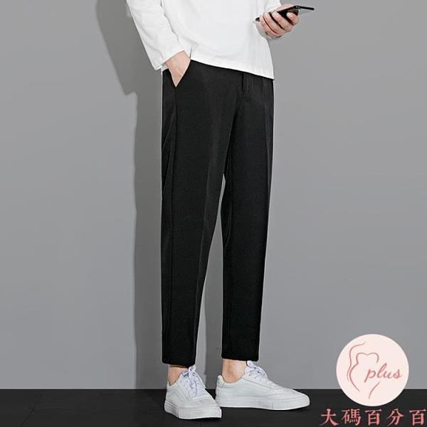 西褲男大碼垂感褲夏季薄款韓版修身直筒休閑西褲【大碼百分百】