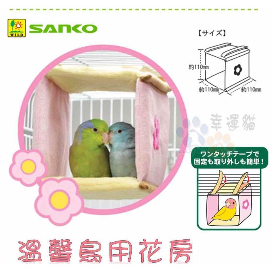 日本 WILD SANKO《鳥用溫暖花房-鳥屋/鳥窩》方形大空間,方便安裝【適合小型鳥】【幸運貓】