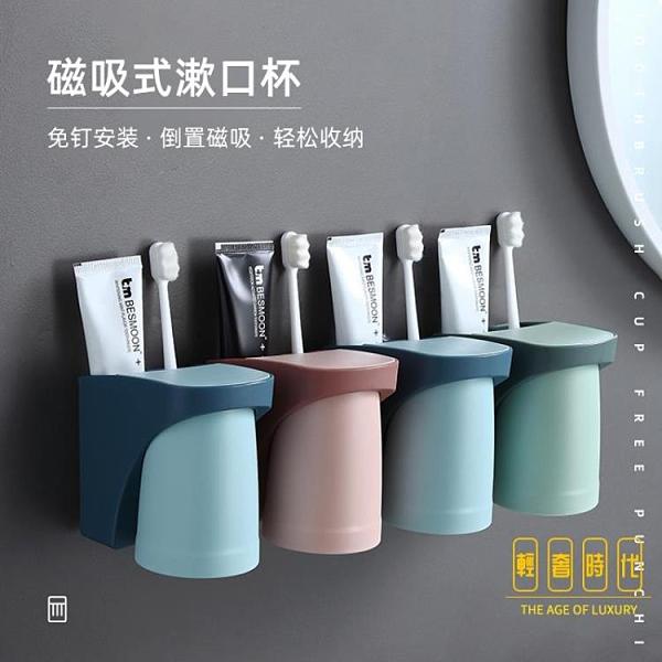 牙刷置物架漱口刷牙杯架壁掛牙膏牙缸套裝免打孔掛墻式【轻奢时代】