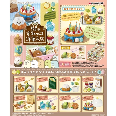 【RE-MENT】角落生物系列 網美洋菓子店 整組8種