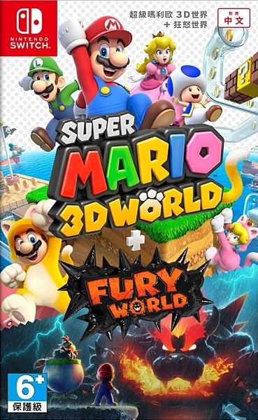 NS 超級瑪利歐 3D世界 + 狂怒世界(中文版)