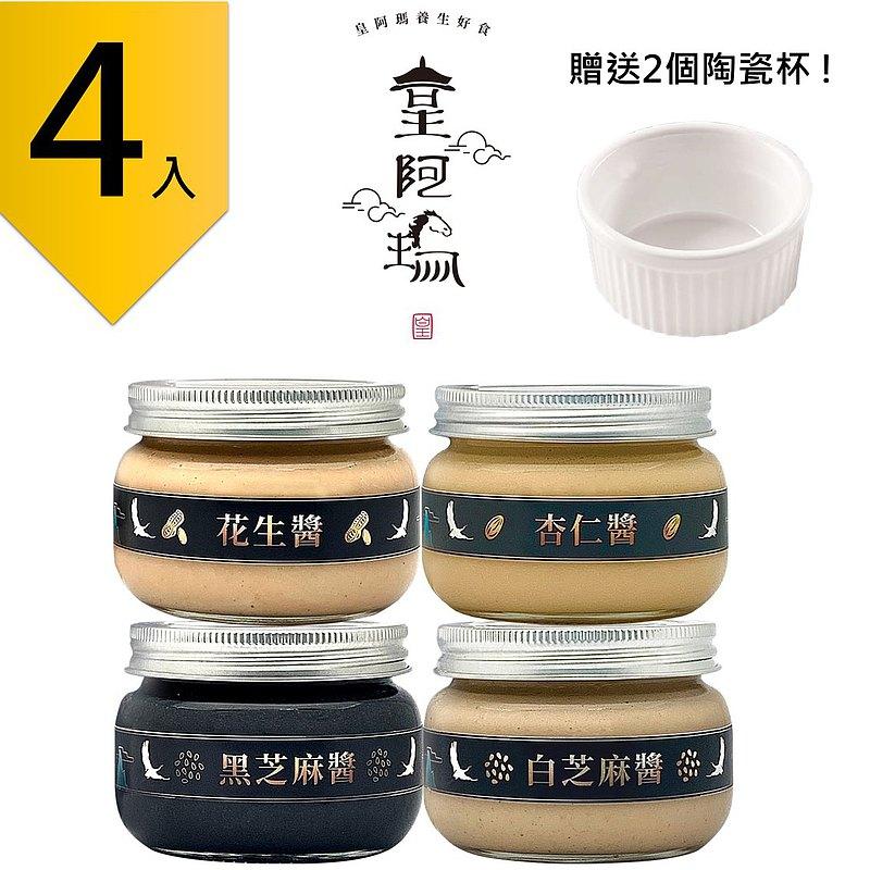 皇阿瑪-黑芝麻醬+白芝麻醬+花生醬+杏仁醬 300g/瓶(4入) 贈送2個!
