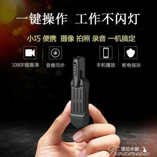 錄音筆 錄音筆攝像隨身攜帶高清降噪多功能攝像機拍照影音同步錄像錄音 快速出貨