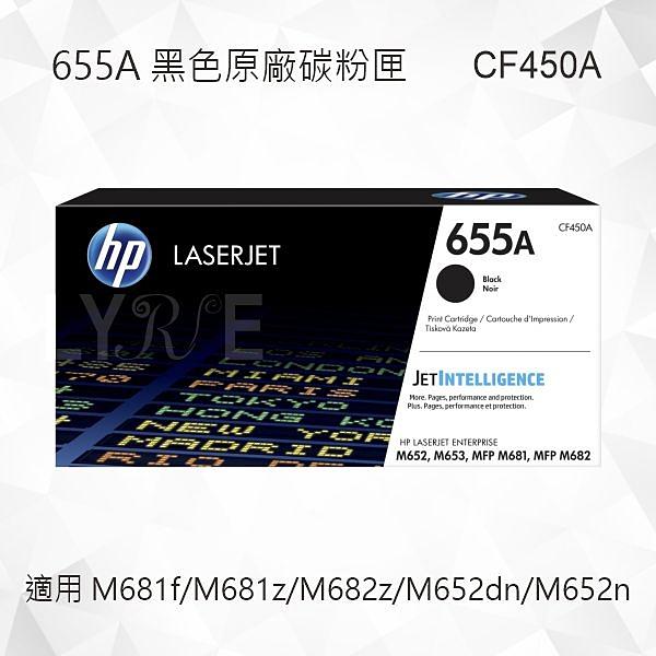 HP 655A 黑色原廠碳粉匣 CF450A 適用 Color LaserJet M681f/M681z/M682z/M652dn/M652n