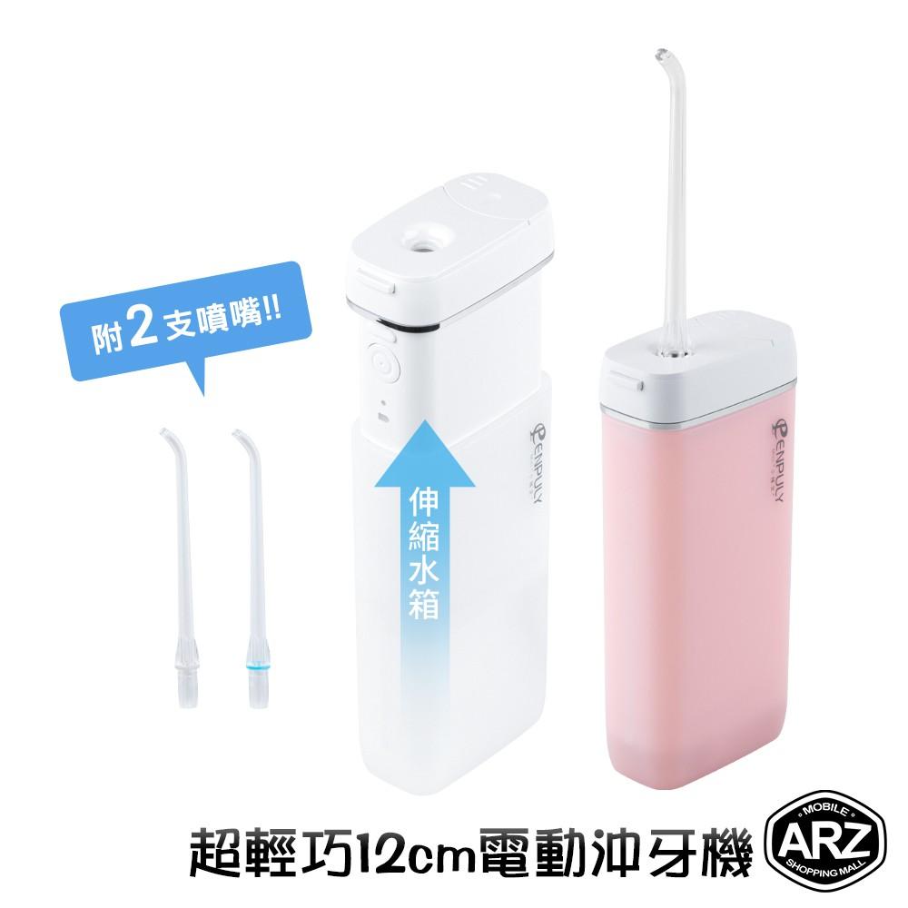 小米有品 電動沖牙機 輕巧隨身 電動沖牙機 隨身沖牙機 洗牙機 洗牙器 沖牙器 沖牙機 潔牙器 洗牙 牙套清洗 ARZ