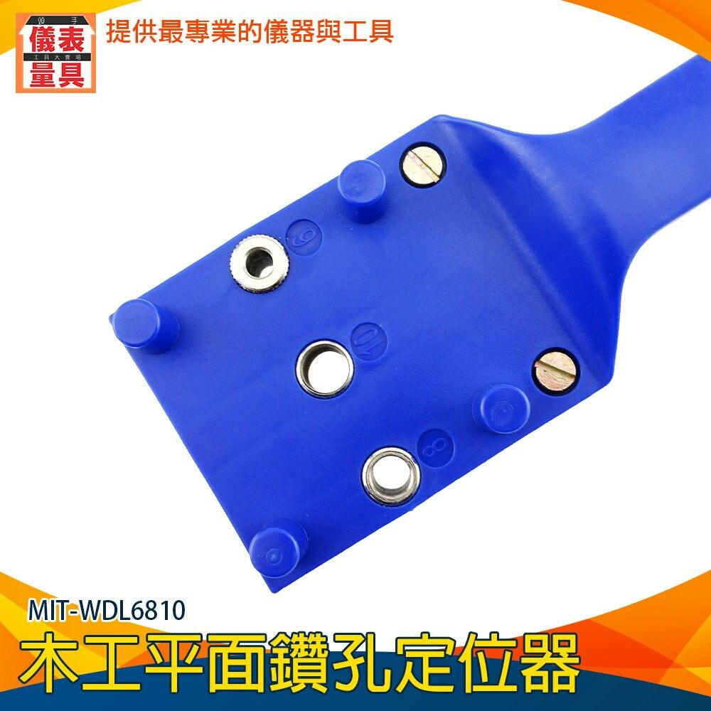 【儀表量具】打孔器 木工師傅必備 鉆頭定位器 加工 MIT-WDL6810 木板鑽孔 可拆裝檔板 膠合板 密度版