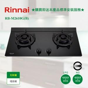 買就送玉子燒鍋【林內】RB-M2610G(B)雙口極炎LED檯面爐(小天板)_桶裝