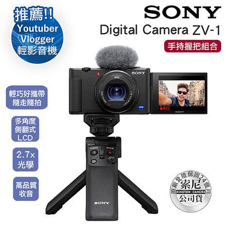 【128G超值組合】 SONY Digital Camera ZV-1 手持握把組合 公司貨