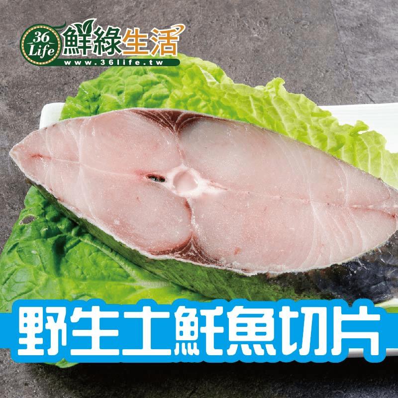【鮮綠生活】野生土魠魚