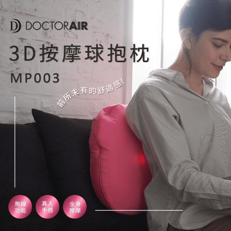 DOCTOR AIR 3D按摩抱枕MP-003(粉紅色/咖啡色)