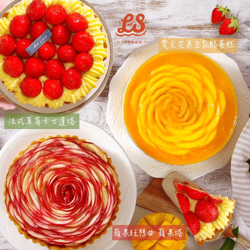LS手作冠軍水果塔蛋糕