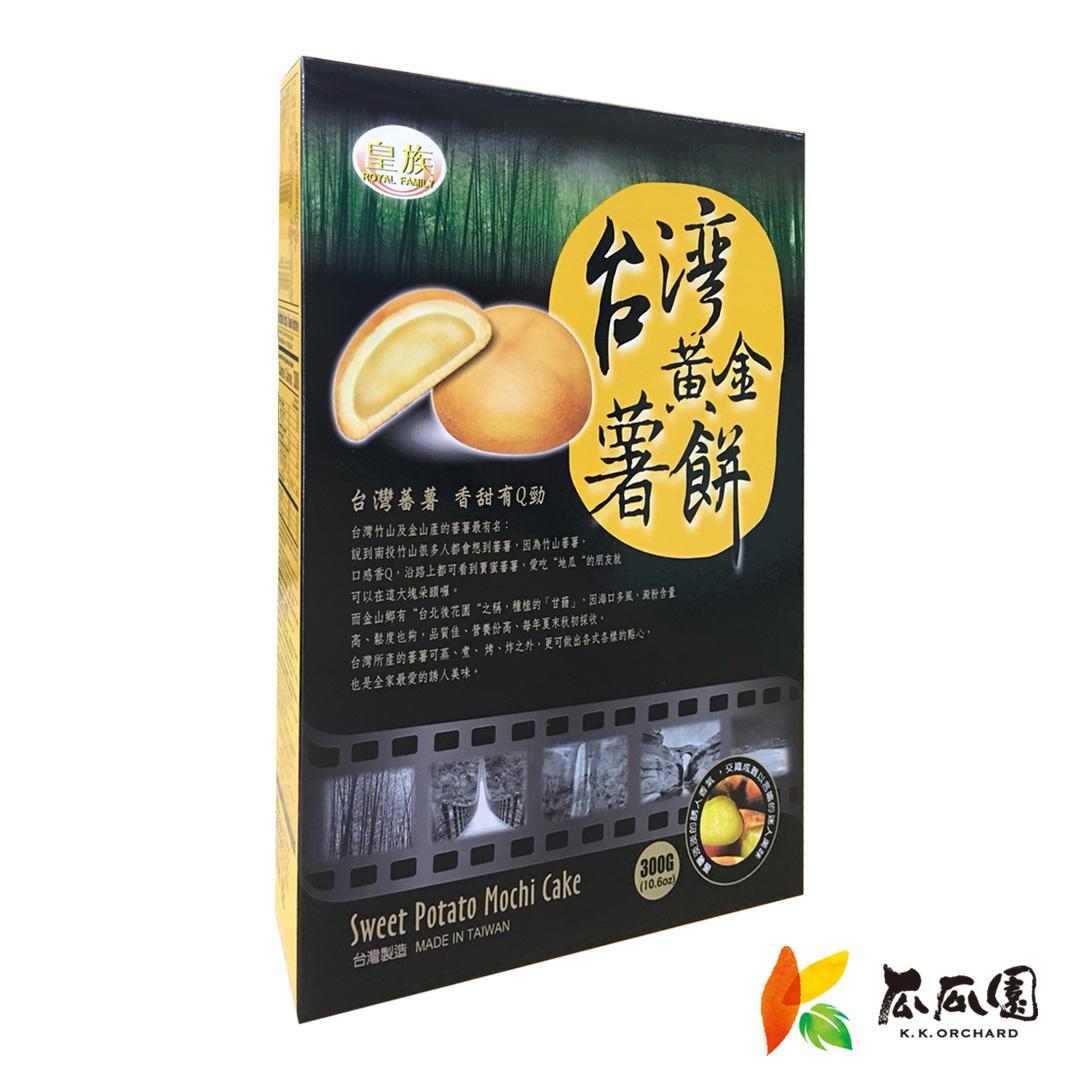 【新品上架】台灣黃金薯餅(300g/包)