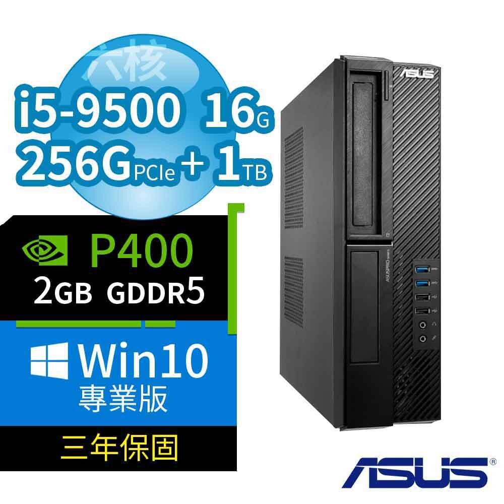 ASUS 華碩 B360 SFF 六核商用電腦(i5-9500/16G/256G PCIe SSD+1TB/P400 2G/Win10專業版/三年保固)