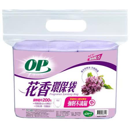 【買一送一】OP花香環保分解垃圾袋-薰衣草(小)