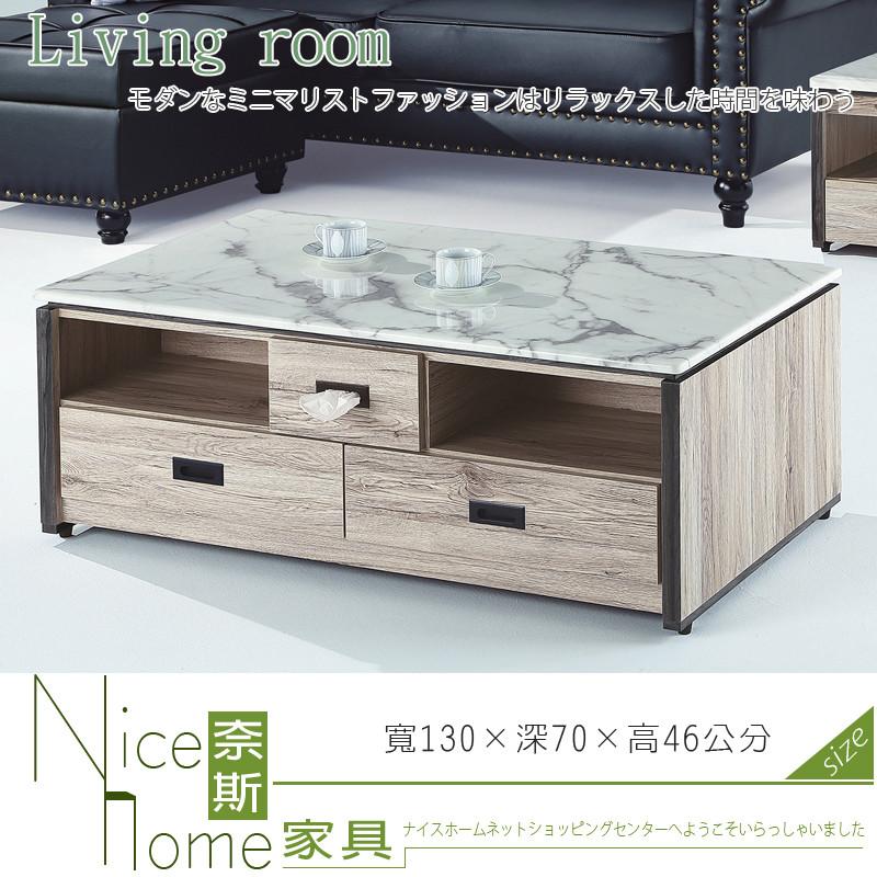 奈斯家具nice621-2-ht 艾芮橡木色大茶几/含石面