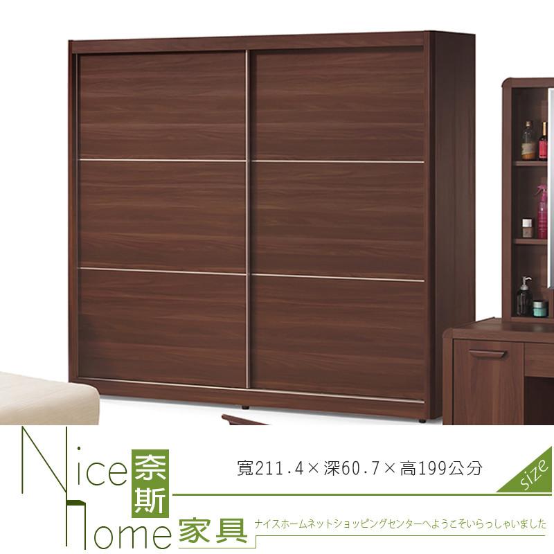 奈斯家具nice120-9-ht 北歐77尺衣櫥