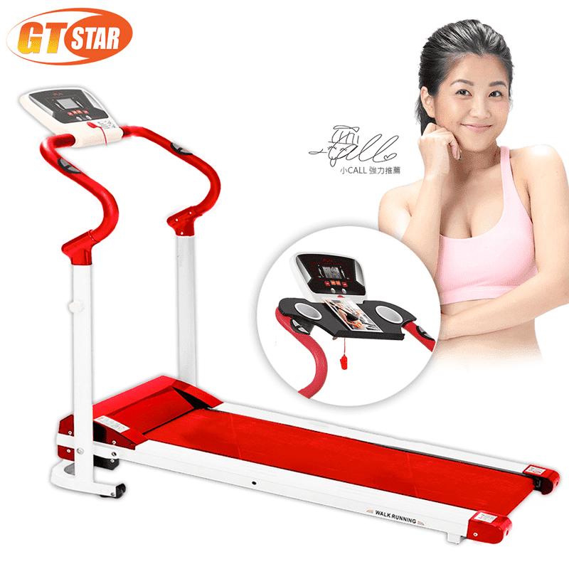【GTSTAR】家用型S曲線雕塑電動跑步機